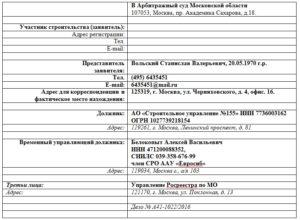 образец заявления су-155